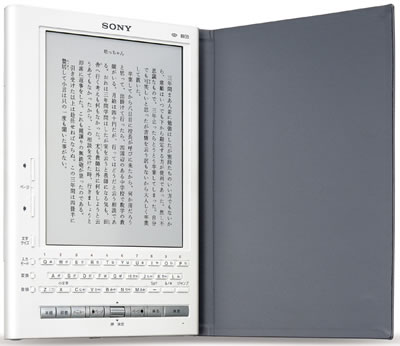 Sony LIBRIe E-Ink E-Book